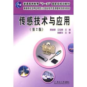 传感技术与应用(第2版)