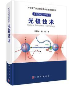 光学与光子学丛书:光镊技术