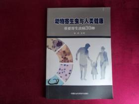 动物寄生虫与人类健康:重要寄生虫病30种