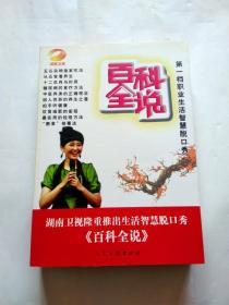 百科全说(湖南卫视第一档职业生活智慧脱口秀)