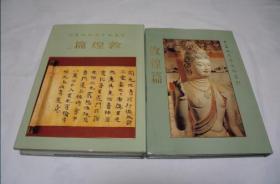 敦煌篇 1.2    (中华五千年文物集刊)    2册       初版