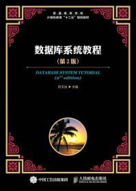 数据库系统教程 第2版