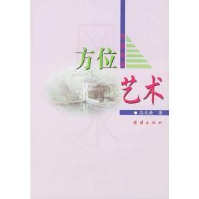 中国建筑方位艺术