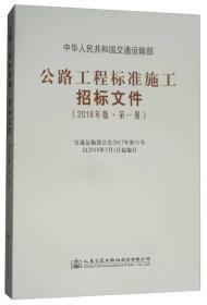公路工程标准施工招标文件(2018年版·第一册)