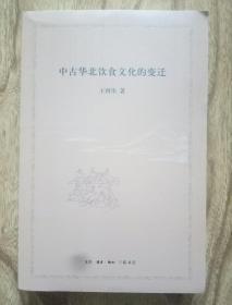 中古华北饮食文化的变迁