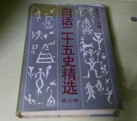 白话二十五史精选 第三卷。