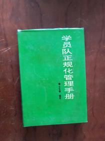 【學員隊正規化管理手冊 精裝