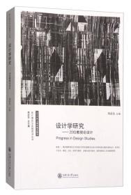设计理论与实践前沿丛书 设计学研究:20位教授论设计