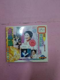 杨飞飞沪剧流派演唱会第三辑 VCD影碟一片装