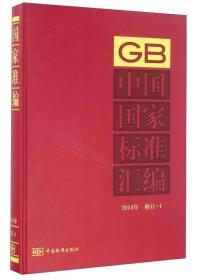 2014年-中国国家标准汇编-修订-1