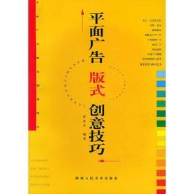 平面广告版式创意技巧 曾希圣 陕西人民美术出版社 9787536810907