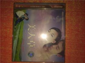 VCD 光盘 美人草