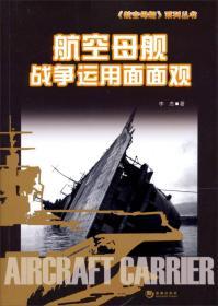航空母舰战争运用面面观/航空母舰系列丛书