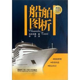 船舶图析(原版引进)
