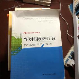 21世纪公共行政系列教材:当代中国政府与行政(第3版)