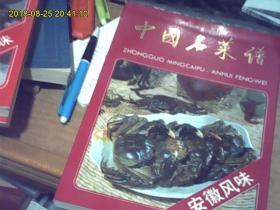 中国名菜谱【安徽凤味】1988年一版1993年北京3印
