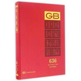 中国国家标准汇编636
