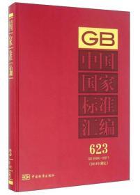 GB 30966-30971-中國國家標準匯編-623-(2014年制定)