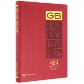 中国国家标准汇编 625 GB 30993~31007(2014年制定)