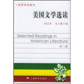 高等学校试用教材:美国文学选读(第3册)