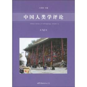 中国人类学评论(第14辑)