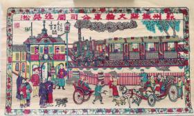 稀见!!清代老版改良题材桃花坞经典戏曲木刻木版年画版画*苏州铁路火轮车公司开往吴淞*49*32cm。