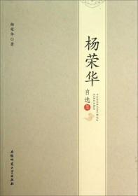 杨荣华自选集
