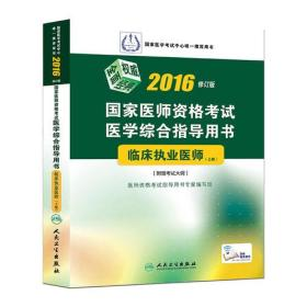 2016执业医师资格考试书国家医师资格考试  医学综合指导用书--临床执业医师(上、下册)(配增值)