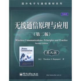 国外电子与通信教材系列·无线通信原理与应用(第2版)(英文版)