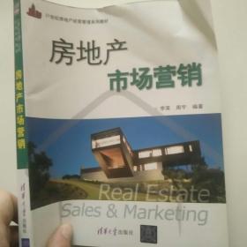房地产市场营销/21世纪房地产经营管理系列教材