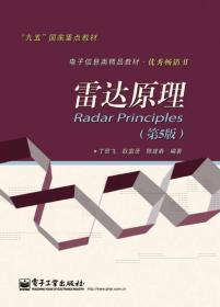 雷达原理(第5版)
