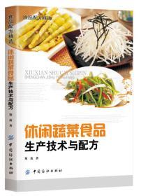 休闲蔬菜食品生产技术与配方