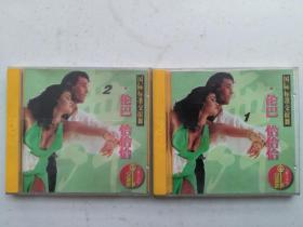 VCD国际标准交谊舞 伦巴 恰恰恰 1、2两辑(满百包邮)