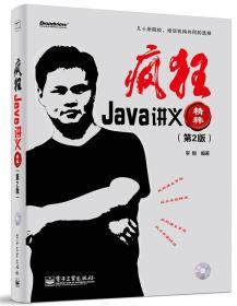 疯狂Java讲义精粹_9787121243462