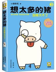 """想太多的猪3:没啥大不了(畅销1800万册,横扫亚洲的""""小幸福神书""""!)"""