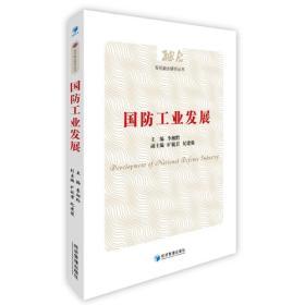 军民融合研究丛书(第一辑):国防工业发展