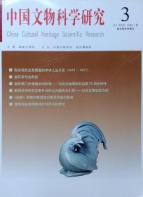 中国文物科学研究 2017年9月总第47期