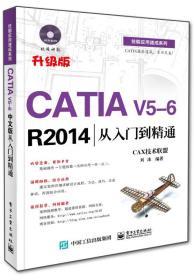 CATIA V5-6 R2014从入门到精通