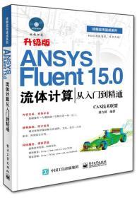 ANSYS Fluent 15.0流体计算从入门到精通