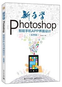 新手学Photoshop智能手机APP界面设计(实例版 )