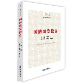 国防研发投资(军民融合研究丛书)