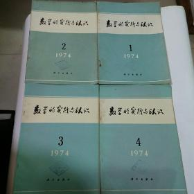 数学的实践与认识(1974年1,2,3,4合售)季刊
