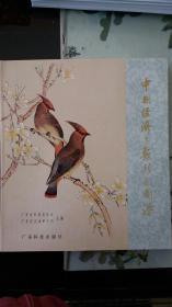 中国经济鸟类彩色图谱  广东