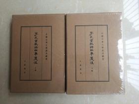 一版一印《李长吉歌诗编年笺注(典藏精装本)》