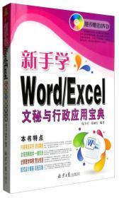 新手学Word/Excel文秘与行政应用宝典