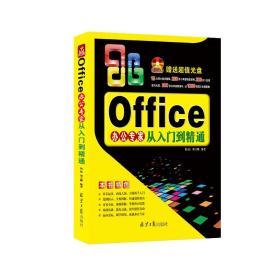 Office办公专家从入门到精通