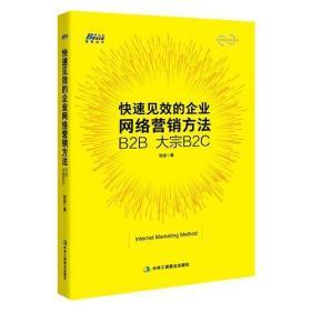 快速见效的企业网络营销方法B2B、大宗B2C