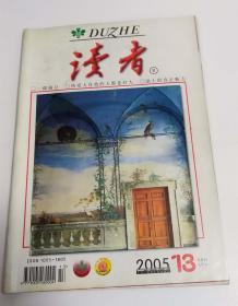 读者 2005年第13期