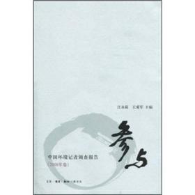 参与:中国环境记者调查报告(2008年卷)