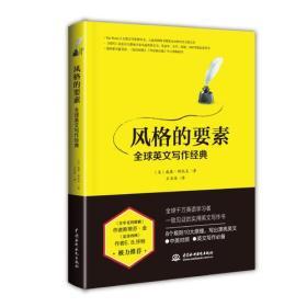风格的要素 威廉·斯托克 中国水利水电出版社 2017-11 9787517059622